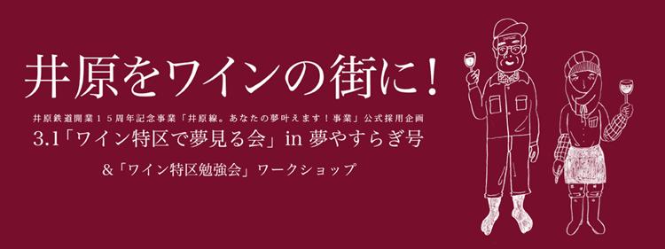 3.1「ワイン特区で夢見る会」in 夢やすらぎ号