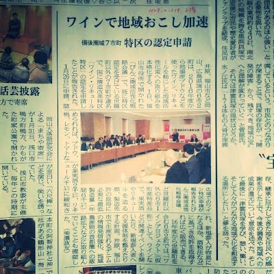 山陽新聞 2016年2月3日